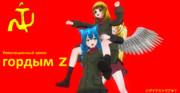 Супер робот『гордым Z』