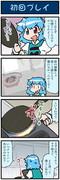がんばれ小傘さん 3499