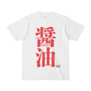 Tシャツ ホワイト 文字研究所 醤油