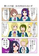 ゆゆゆい漫画159話