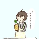 パインをむくことになった太宰さん