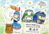 横川のあさま号&ロクサン復活おめでとう!✨
