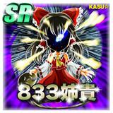 833姉貴(スーパーレア)