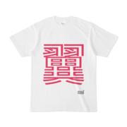 Tシャツ ホワイト 文字研究所 翼