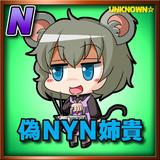 偽NYN姉貴(ノーマル)