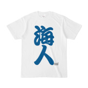 Tシャツ ホワイト 文字研究所 海人