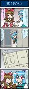 がんばれ小傘さん 3502