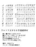ウルトラ文字50音素材