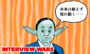 菅義偉官房長官(ヨーダ風)
