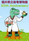 恐竜博士(福井県立恐竜博物館20周年)