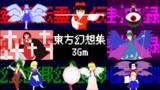 【東方幻想集単品gif】東方旧作最終面&Exボスラッシュ
