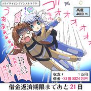 30億円の借金を返済するチノちゃん 9日目