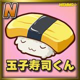 玉子寿司くん(ノーマル)