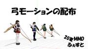 【20夏MMDふぇすと展覧会】弓モーションの配布