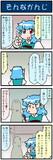 がんばれ小傘さん 3504
