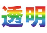 【虹の日】ある怪獣を表す漢字