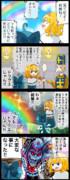 【四コマ】虹を見るついでに世界を救うチルノの4コマ