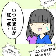 【テーマOK・リアタイ絵】紅一点