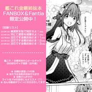 艦これ金剛姉妹本5冊 再録公開!FANBOX