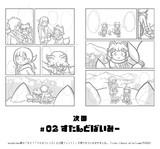 【けものフレンズR】 漫画「とものいえ」#02予告
