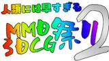 人類には早すぎるMMD3DCG祭り2 ロゴ透過素材