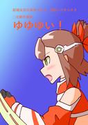 ゆゆゆいの二次創作漫画 17章