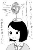 「ひとりぼっちの○○生活」尾中ペコ誕生日記念作品