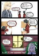 Japanese Trapを察するホーネット