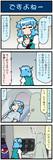 がんばれ小傘さん 3507