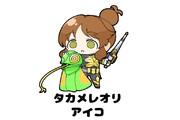 タカモリ魔法雑貨店を経営しつつファントムを食す生活をする高森藍子