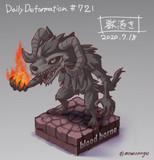 ほぼ毎日デフォルメ#721 獣憑き