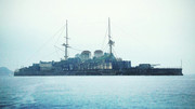 軍艦島+前弩級戦艦の艦影