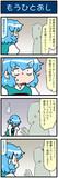 がんばれ小傘さん 3508