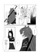 フェンとドーベルマン教官がイチャイチャする漫画(1/2)