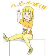 黄色いモノづくしモードさっちゃん
