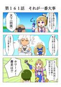 ゆゆゆい漫画161話