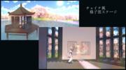 チャイナ風格子窓ステージ【MMDステージ配布】