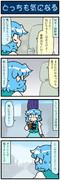 がんばれ小傘さん 3510