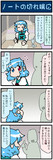 がんばれ小傘さん 3511