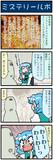 がんばれ小傘さん 3512
