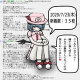 ランキングガイジ兄貴(2020/7/23)