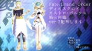 【Fate/MMD】ディオスクロイver.2.0更新配布します