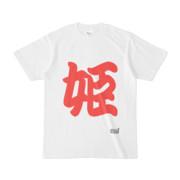 Tシャツ ホワイト 文字研究所 姫