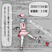 ランキングガイジ兄貴(2020/7/24)