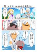 ゆゆゆい漫画162話