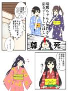 浴衣瑞鶴加賀
