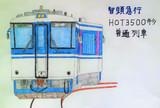 智頭急行 HOT3500形気動車