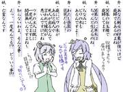付喪神井戸端譚 [30]