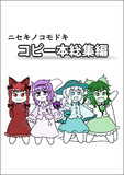2020年名華祭新刊『コピー本総集編』