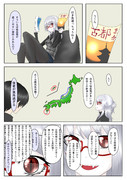 メガネ吸血鬼ちゃん 旅行計画